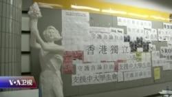 焦点对话:雨伞运动三周年,港独争议不绝