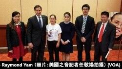 美國國會及行政當局中國委員會主席魯比奧參議員在記者會後與中國維權人士家屬合照(美國之音記者任敬揚拍攝, 2017年10月5日)