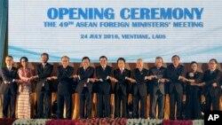 Họp Bộ trưởng Ngoại giao ASEAN tại Lào năm 2016.