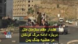 هشدار مقام سازمان ملل درباره ادامه مرگ کودکان در حاشیه جنگ یمن