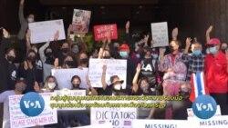 คนไทยในอเมริกายกระดับความร่วมมือนัดชุมนุมพร้อมกันต่อเนื่องหลายเมืองในสหรัฐฯ