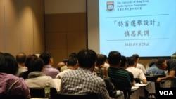 香港大學民意研究計劃受和平佔中秘書處委託,舉辦「特首選舉設計」第二次慎思民調