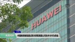 VOA连线(许宁):中国教授被指通过欺诈获取美国公司技术令华为获益