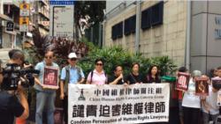 709律师大抓捕三周年 香港众团体抗议声援