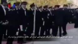 تجمع اعتراضی مهمانداران شرکت هواپیمایی ایرانایر مقابل ساختمان وزارت راه ایران