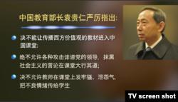 中国教育部长袁贵仁(电视截屏)