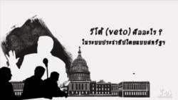 วีดิโออธิบาย : 'วีโต้' (veto) ในระบบประชาธิปไตยแบบสหรัฐฯ