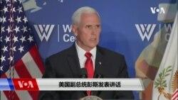 美国副总统彭斯发表讲话(2019年10月24日 完整视频)