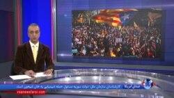 پارلمان کاتالونیا رسما استقلال و جدایی از اسپانیا را اعلام کرد