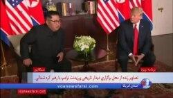 برنامه ویژه صدای آمریکا: پوشش دیدار تاریخی پرزیدنت ترامپ و رهبر کره شمالی