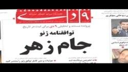 فشار دولت بر محافظه کاران منتقد