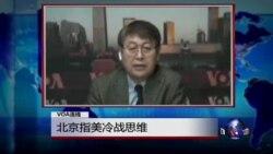 VOA连线: 北京指美冷战思维