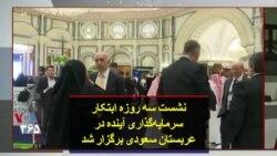 نشست سه روزه ابتکار سرمایهگذاری آینده در عربستان سعودی برگزار شد