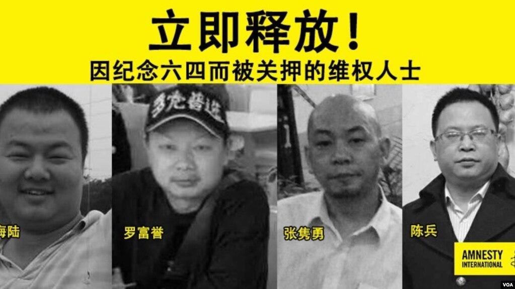 """国际特赦图片 四川制作八九六四""""纪念酒维权人士"""