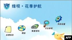 美国公司告中国政府与公司侵权
