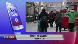 """VOA连线(胡佳):处理""""低端人口"""",蔡奇为何前倨后恭?"""