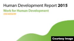 Human development report logo 2015