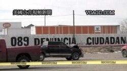 2011-12-08 粵語新聞: 槍手襲擊墨西哥救護車4人死