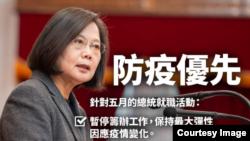 台灣總統蔡英文2020年2月26日透過臉書表示暫停籌辦520就職活動(蔡英文臉書)