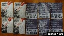 북한 군이 살포한 것으로 보이는 대남 선전용 전단이 14일 경기도 파주와 고양지역에서 대량으로 발견됐다. 사진은 이날 발견된 북한의 대남 전단으로 박근혜 한국 대통령을 비난하는 문구와 그림을 담고 있다.
