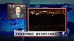 VOA连线:上海外滩踩踏事故,要求惩处官员呼声高