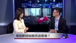 时事看台:突尼斯经验能否进香港?