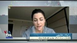 گفت و گو صدای آمریکا با ریکا زهتابچی، نخستین زن ایرانی تبار برنده اسکار