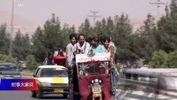 时事大家谈:阿富汗沦陷:美国何所失?中国何所得?