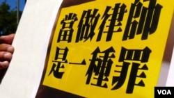 洛杉矶旧金山华人声援中国维权律师