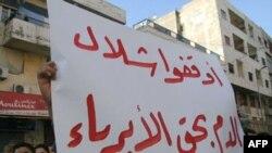 Người Syria biểu tình tại thành phố Banias, ngày 26/4/2011