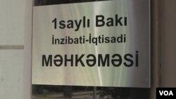 1 saylı Bakı İnzibati-İqtisad Məhkəməsi