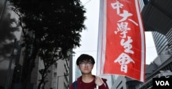 香港中文大學學生會會長蘇浚鋒。(美國之音湯惠芸攝)