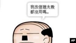 台灣漫畫家馬克筆下的老板 來源 馬克的部落格(中國大陸稱博客)