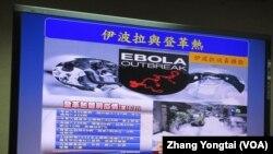 臺灣立法院有質詢關伊波拉疫情的圖片 (美國之音張永泰拍攝)