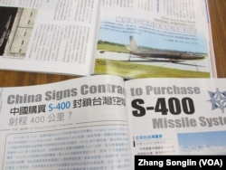 台灣軍事雜誌關注中國軍力不斷增長(美國之音張永泰攝)