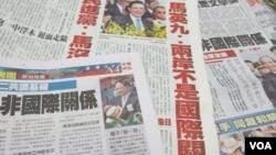 台灣媒體廣泛報道馬英九有關兩岸關係定位的談話。