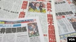 台湾媒体广泛报道马英九有关两岸关系定位的谈话