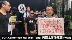 遊行人士在美國駐港總領事館外請願 (攝影: 美國之音特約記者湯惠芸)