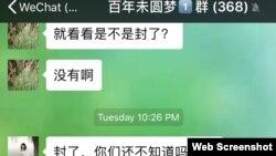 夏業良教授百年未圓夢1群被封(微信群截圖 )