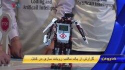 گزارش از مکتب روبات سازی در کابل