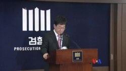 南韓檢察官認定總統涉共謀作案