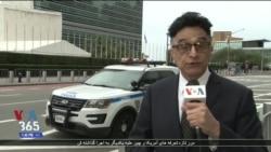 گزارش بهنام ناطقی از وضعیت شهر نیویورک در آستانه نشست سه شنبه سازمان ملل