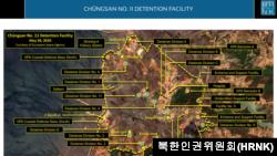 지난 5월에 촬영된 북한 증산 11호 수용소의 위성사진을 워싱턴의 민간단체인 북한인권위원회(HRNK)가 20일 발표한 위성사진 분석 보고서에서 공개했다.