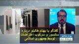 گفتگو با بهنام طالبلو درباره سانسور و سرکوب اعتراضات توسط جمهوری اسلامی