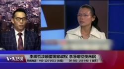 海峡论谈:李明哲涉颠覆国家政权 美国务院:盼两岸对话