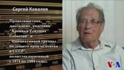 Седьмая серия. Инициативная группа по защите прав человека в СССР