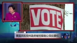 小夏看美国:美国共和党州政府被控限制公民投票权