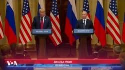 Пресс-конференция Трампа и Путина
