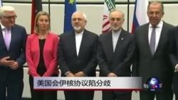 美国会在伊核协议上陷入分歧