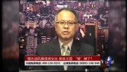 VOA卫视 (2014年9月14日 第二小时节目)